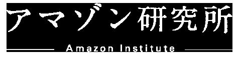 アマゾン研究所